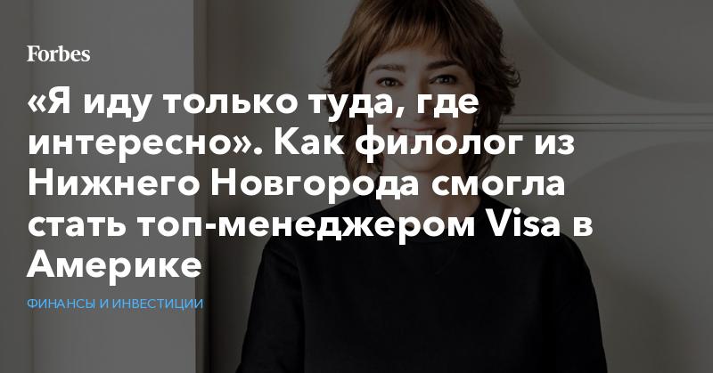 «Я иду только туда, где интересно». Как филолог из Нижнего Новгорода смогла стать топ-менеджером Visa в Америке
