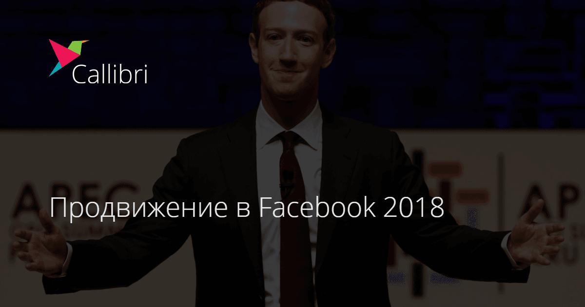 Продвижение в Facebook 2018: самая подробная инструкция