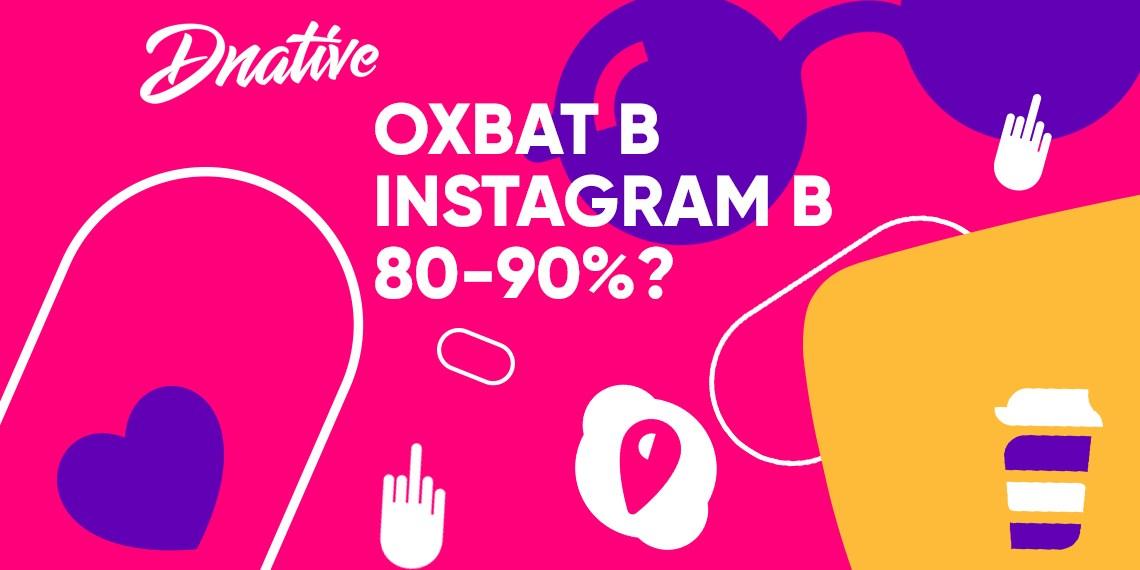 Как повысить охват в Instagram?