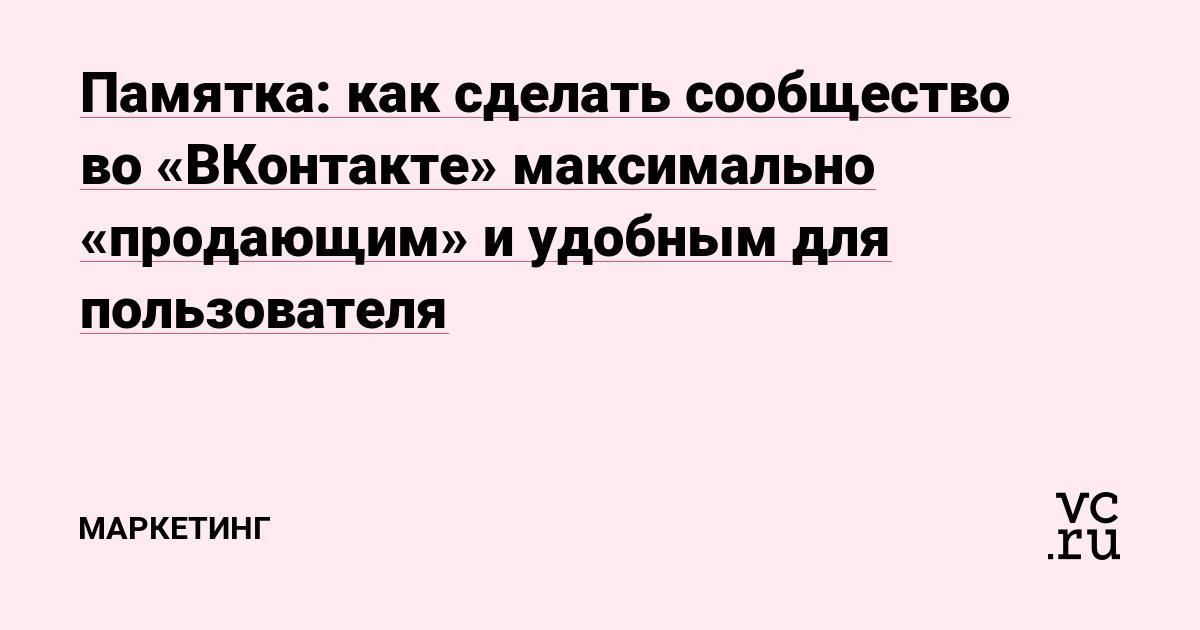 Памятка: как сделать сообщество во «ВКонтакте» максимально «продающим» и удобным для пользователя