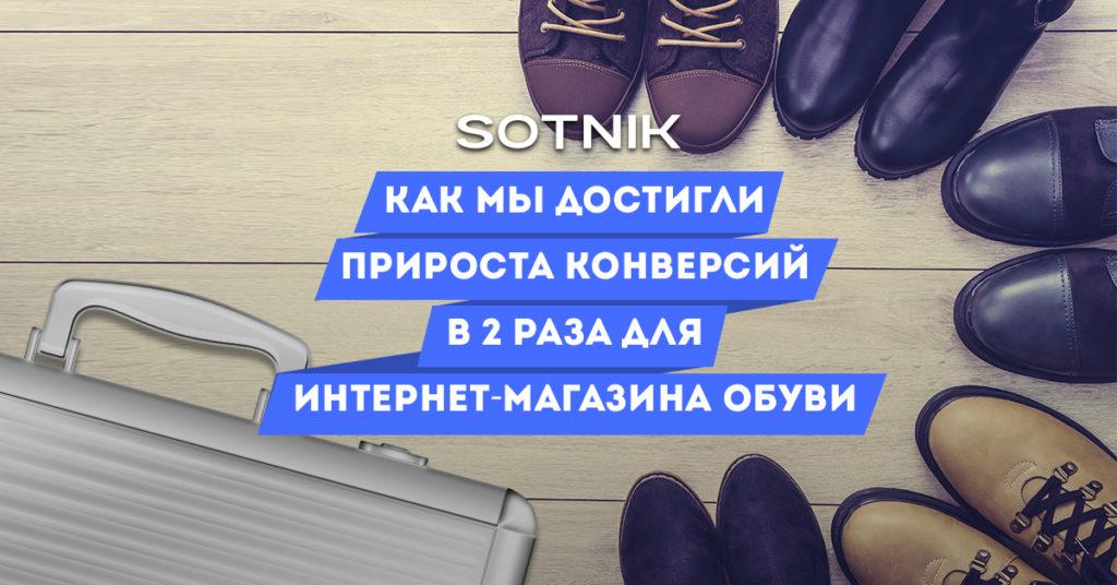 Как увеличить конверсии в 2 раза для интернет-магазина обуви