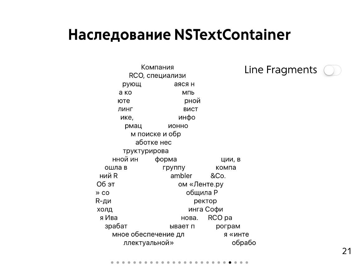 Типографика в iOS
