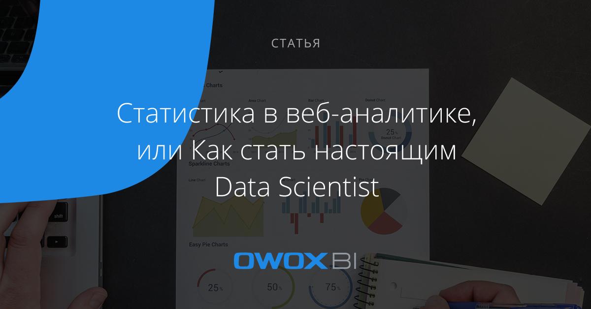 Статистика в веб-аналитике, или Как стать Data Scientist
