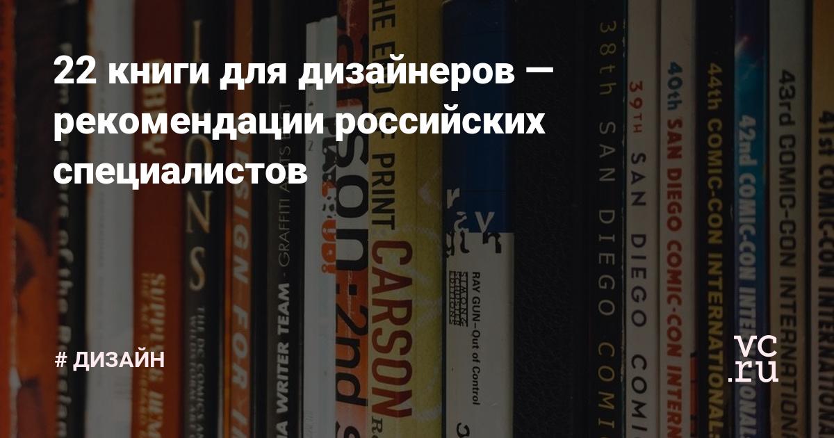 22 книги для дизайнеров — рекомендации российских специалистов