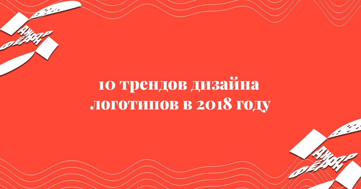 10 трендов дизайна логотипов в 2018 году