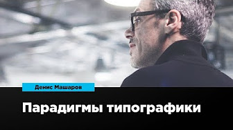 Записи докладов с Design Prosmotr 2018