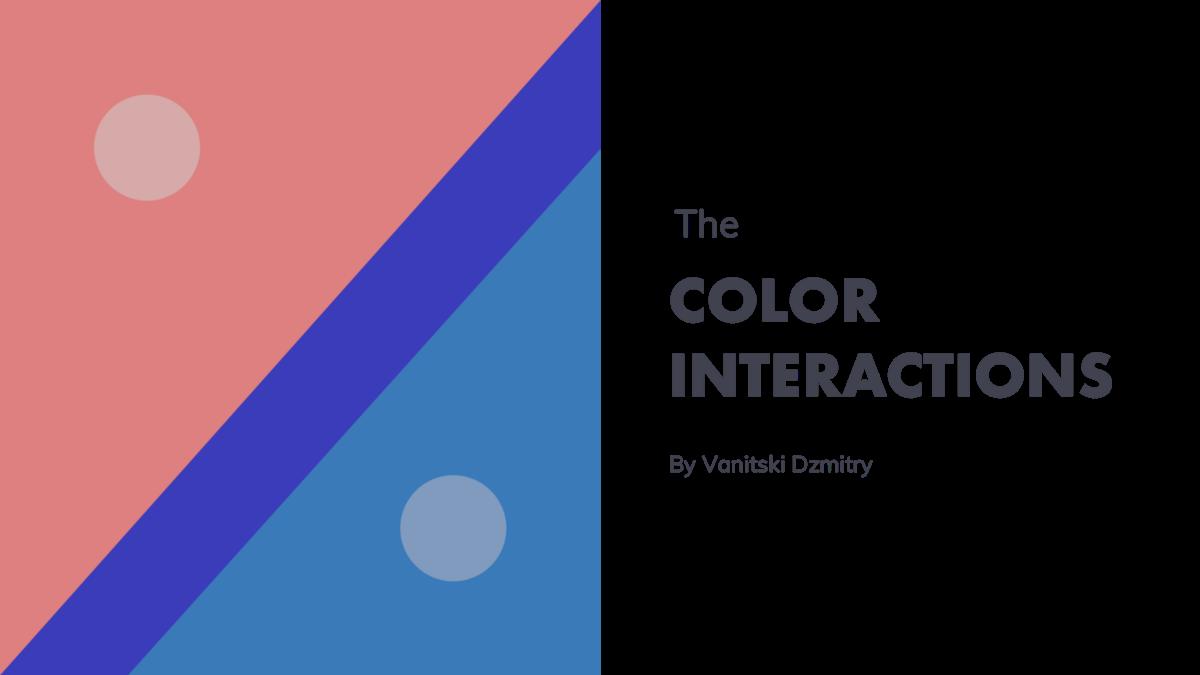Взаимодействие цвета