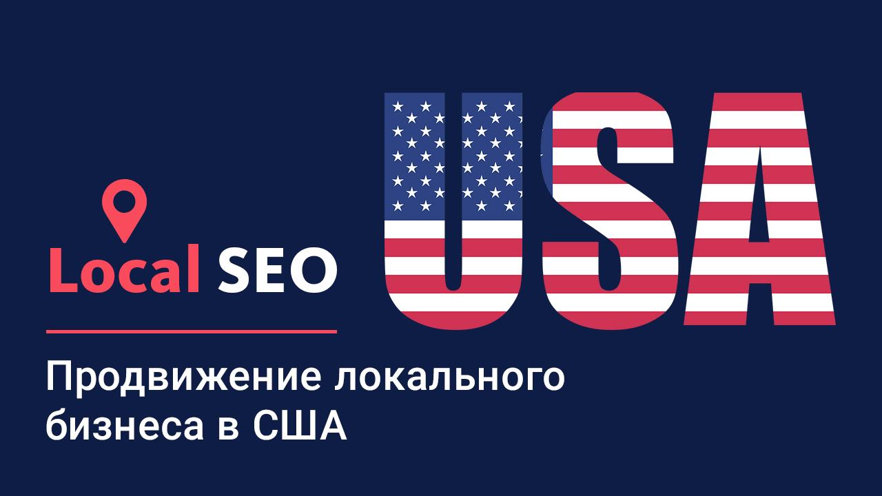 Локальное продвижение сайта в США (Local SEO): пошаговое руководство + кейс