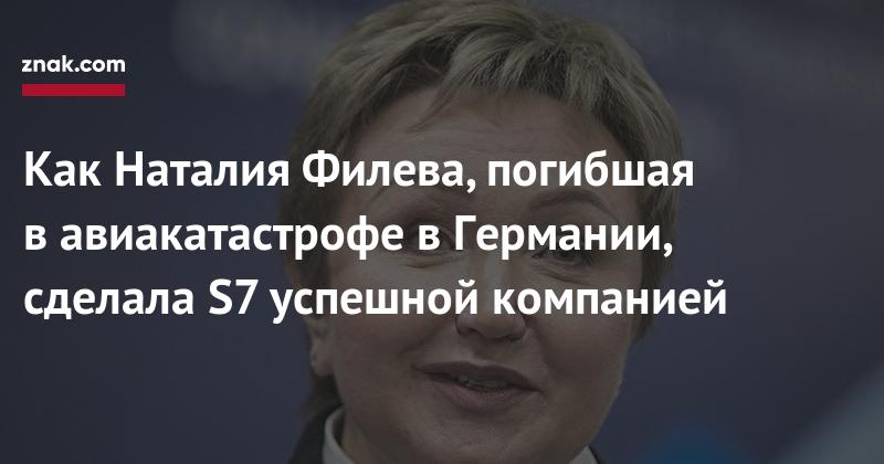 Как Наталия Филева, погибшая вавиакатастрофе вГермании, сделала S7 успешной компанией