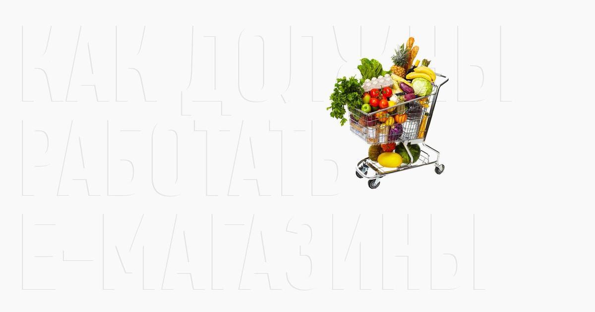 Тренды, типсы и советы: как должны работать е-магазины в 2018-м