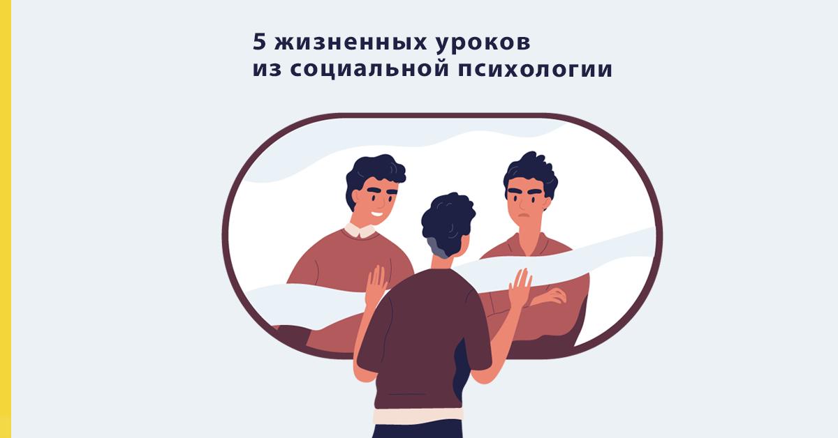 5 законов социальной психологии