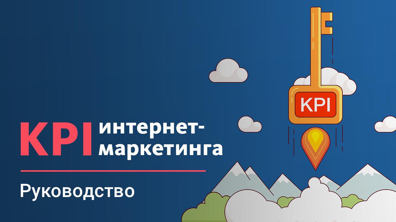 KPI интернет-маркетинга: что отслеживать вашему бизнесу