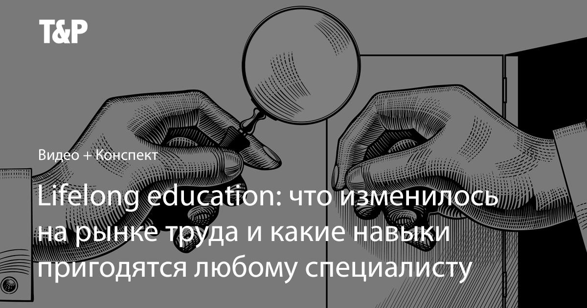 Lifelong education: что изменилось на рынке труда и какие навыки пригодятся любому специалисту