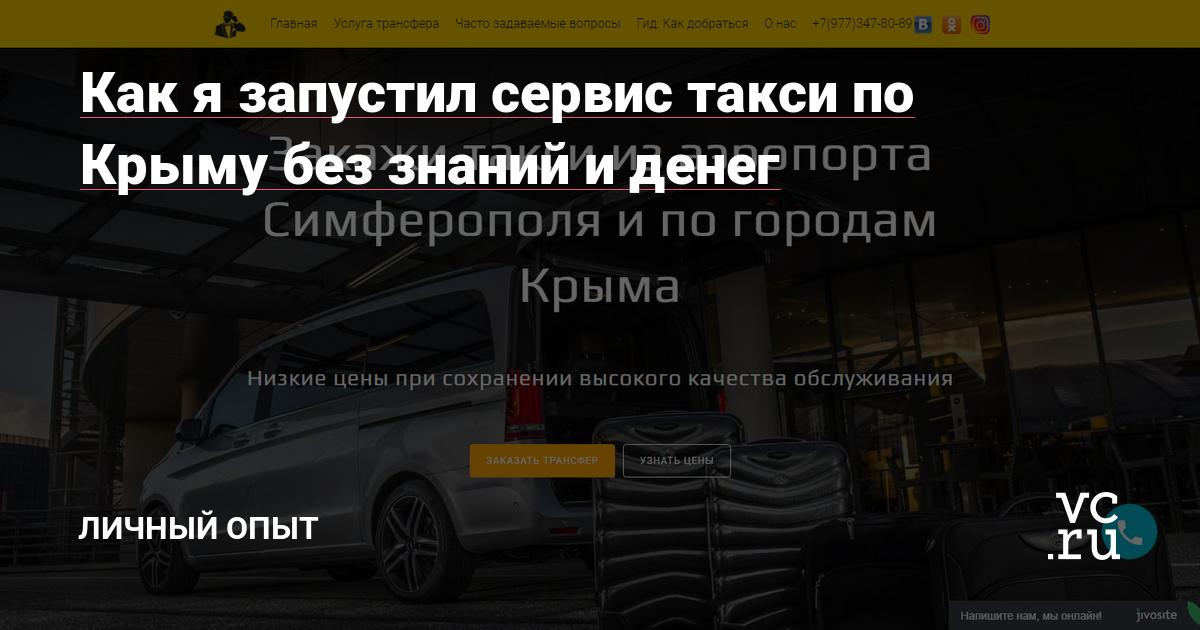 Как я запустил сервис такси по Крыму без знаний и денег