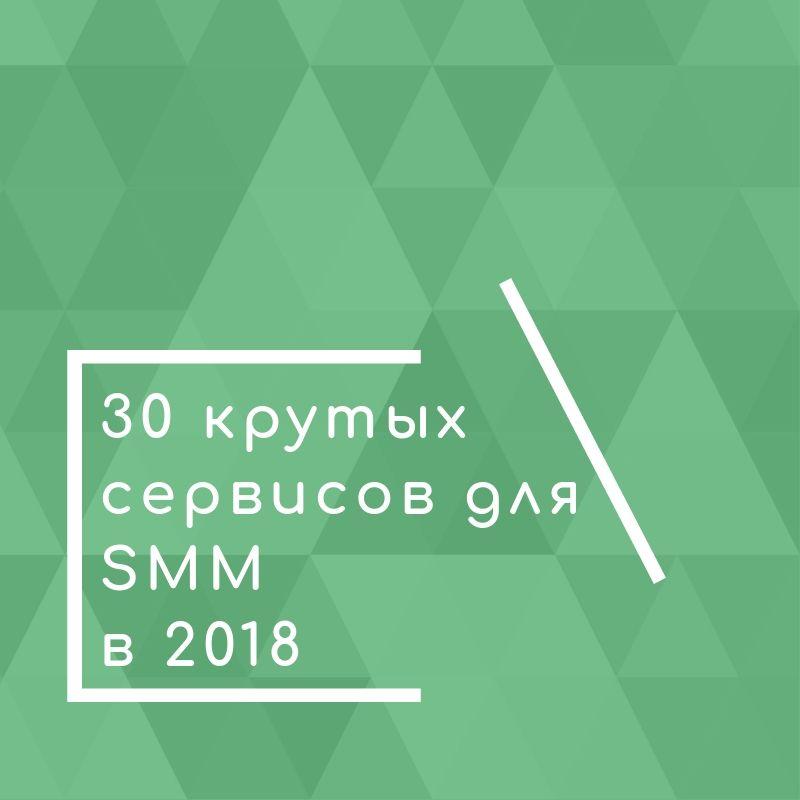 30 инструментов и сервисов для SMM в 2018 году