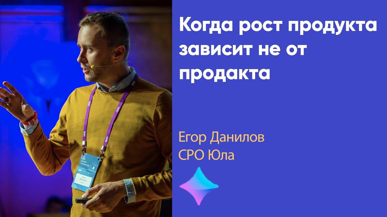 Егор Данилов (CPO Юла): когда рост продукта зависит не от продакта