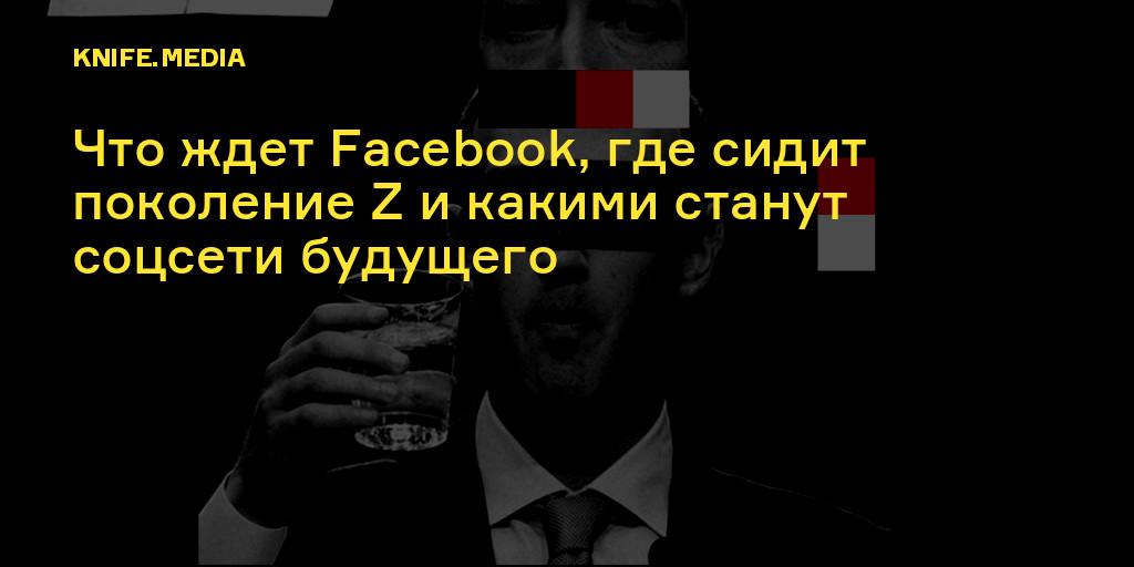 Хроники цифрового фашизма: что ждет Facebook, где сидит поколениеZ икакими станут соцсети будущего