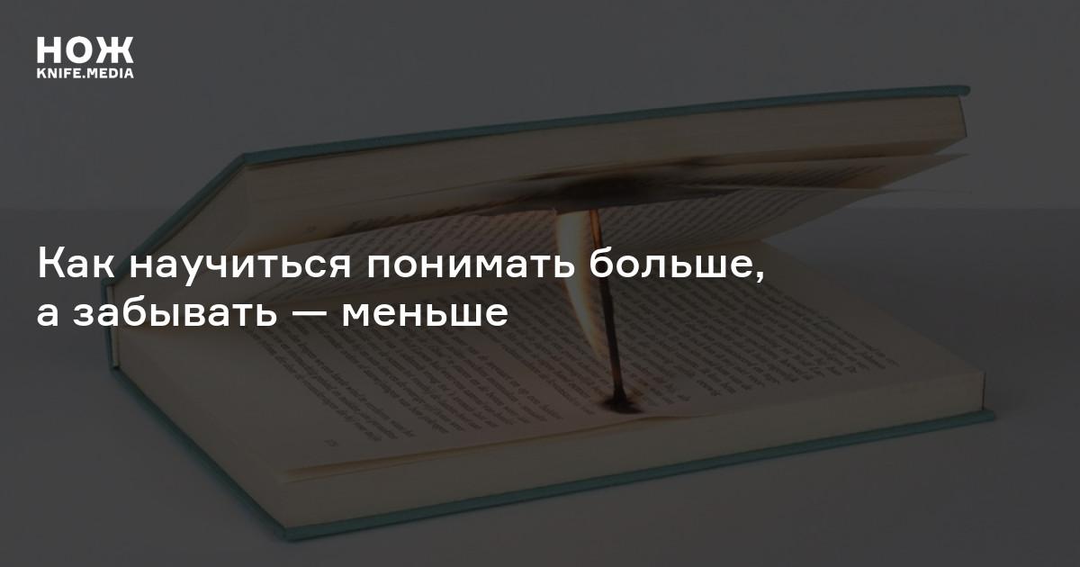 Искусство медленного чтения: как научиться понимать больше, азабывать— меньше