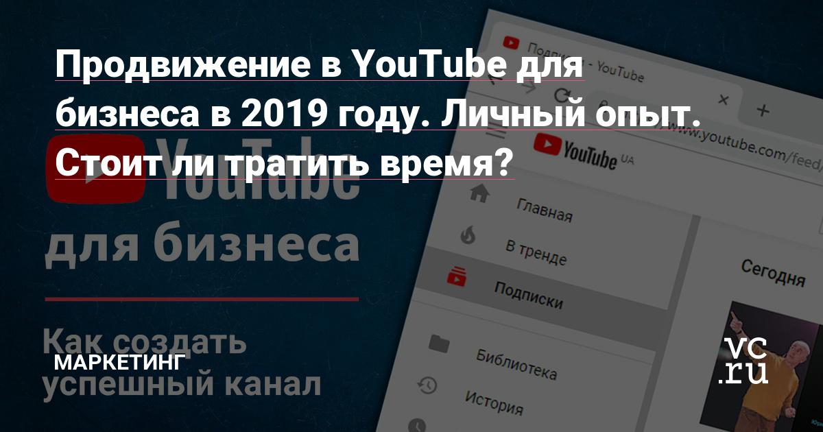 Продвижение в YouTube для бизнеса в 2019 году. Личный опыт. Стоит ли тратить время?