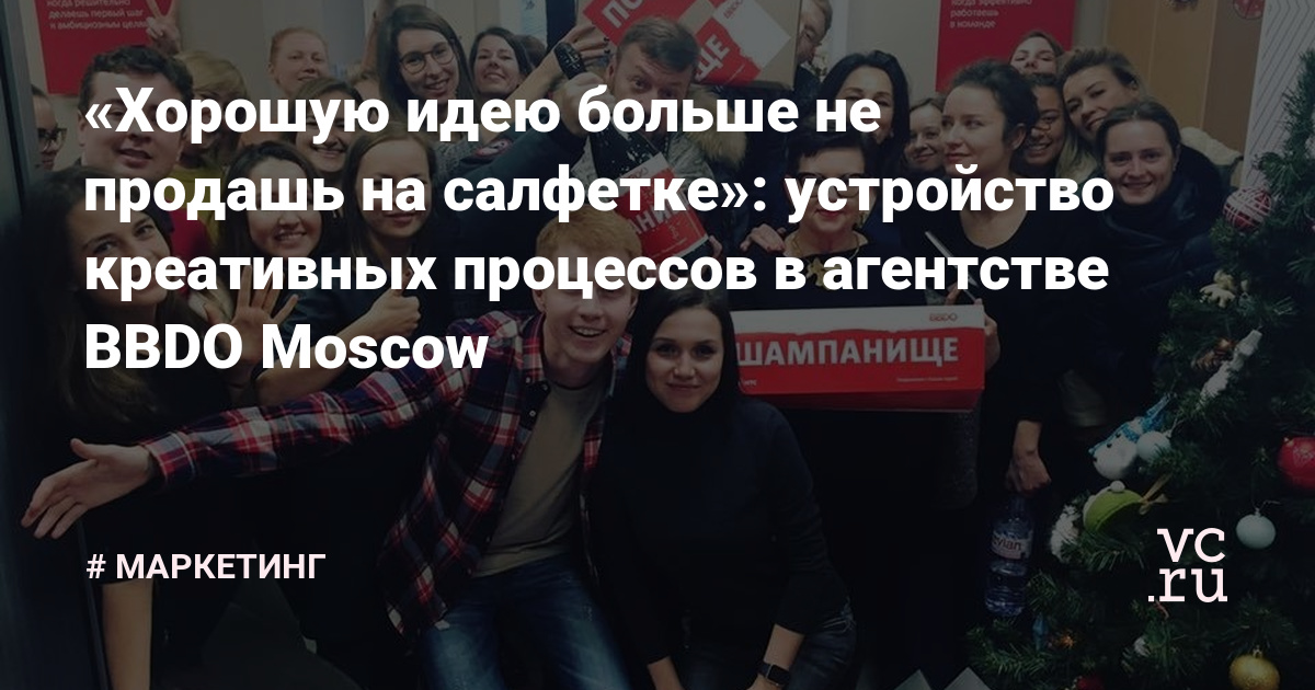 «Хорошую идею больше не продашь на салфетке»: устройство креативных процессов в агентстве BBDO Moscow