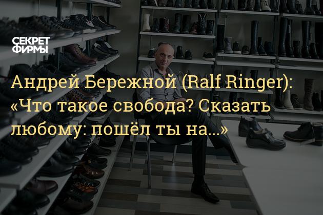Андрей Бережной (Ralf Ringer): «Что такое свобода? Сказать любому: пошёл ты на...»