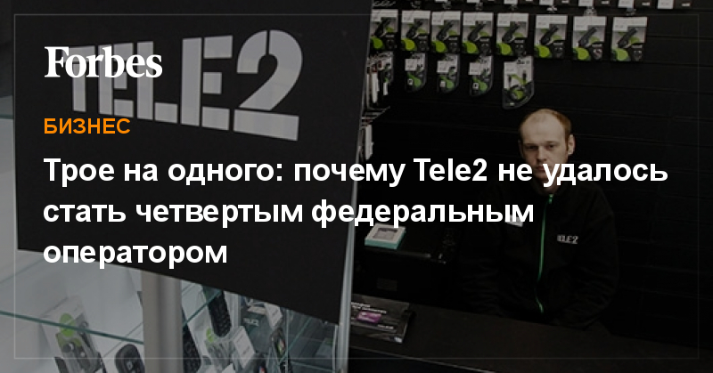 Трое на одного: почему Tele2 не удалось стать четвертым федеральным оператором