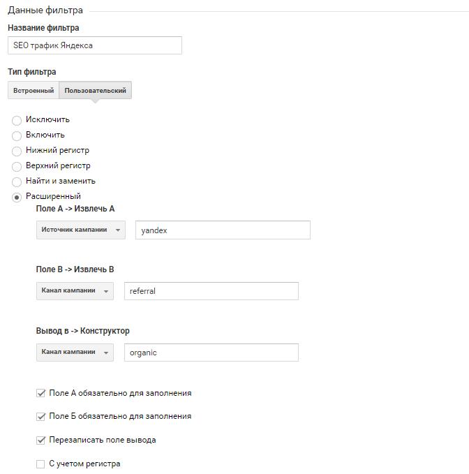 Топ-8 полезных фильтров Google Analytics