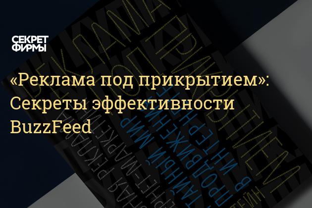 «Реклама под прикрытием»: Секреты эффективности BuzzFeed