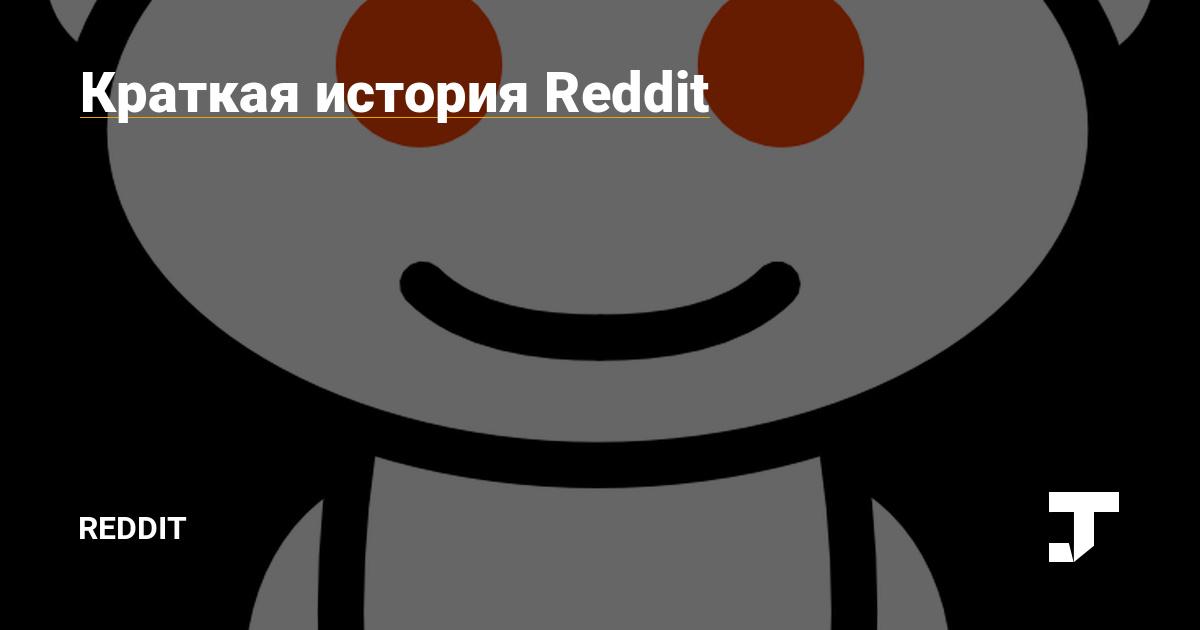 Краткая история Reddit