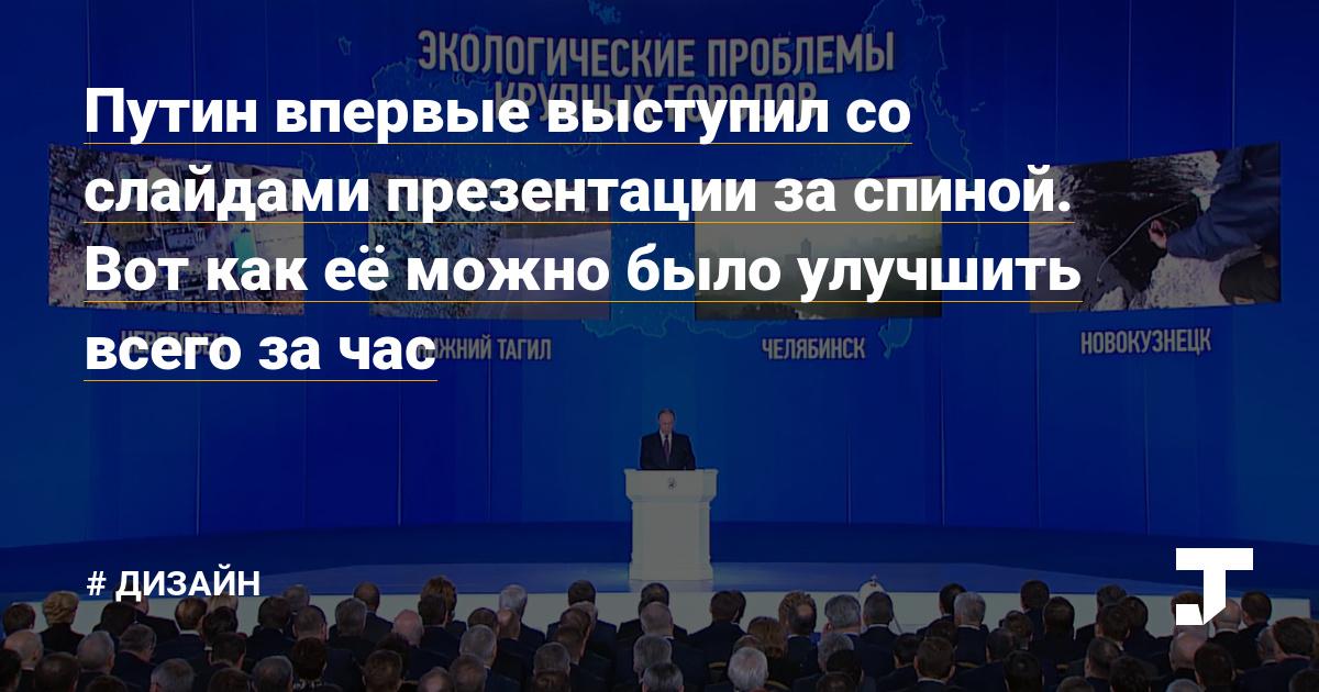 Путин впервые выступил со слайдами презентации за спиной. Вот как её можно было улучшить всего за час