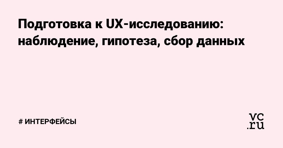 Подготовка к UX-исследованию: наблюдение, гипотеза, сбор данных