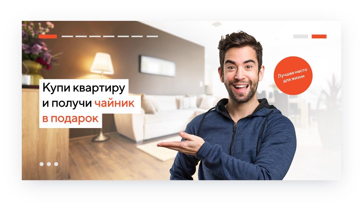 Сайты для недвижимости: специфика, ошибки, тонкости