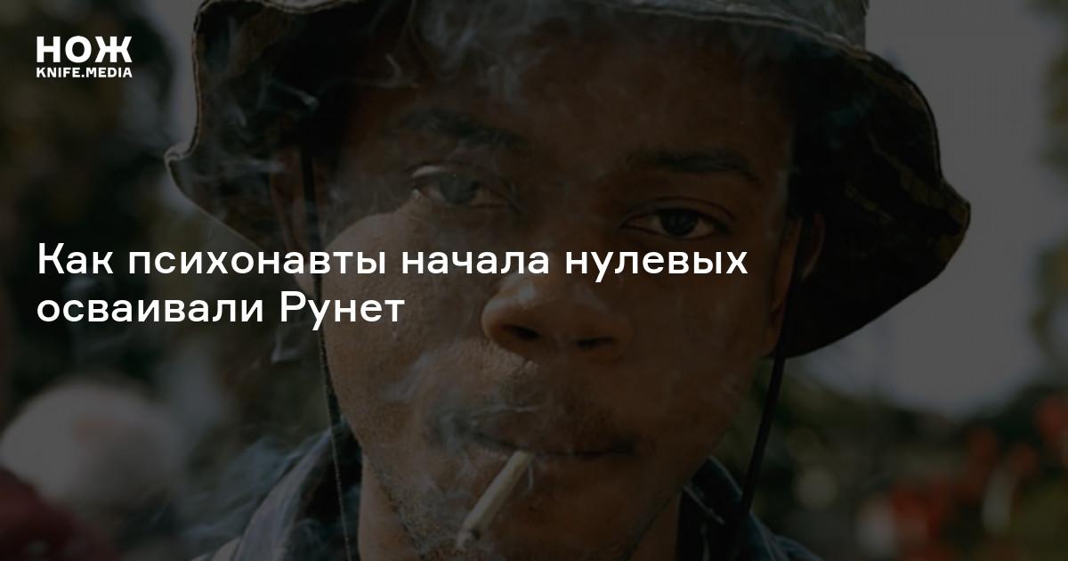 Эпоха свободы: Как психонавты начала нулевых осваивали Рунет