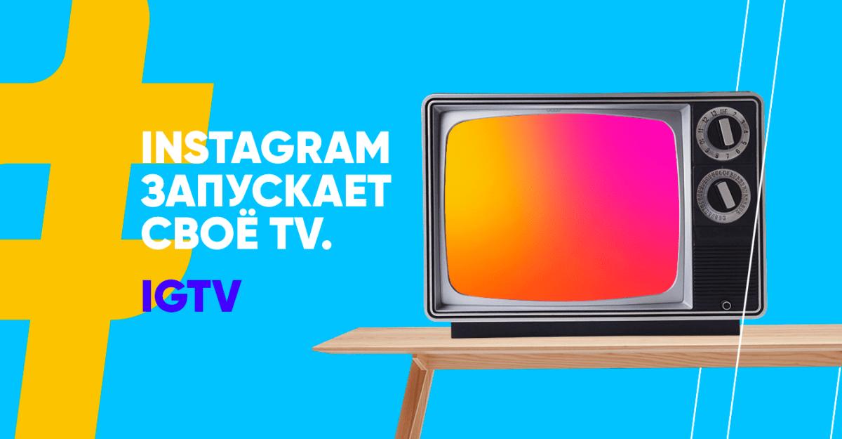 IGTV: Instagram TV — что это такое, полный обзор