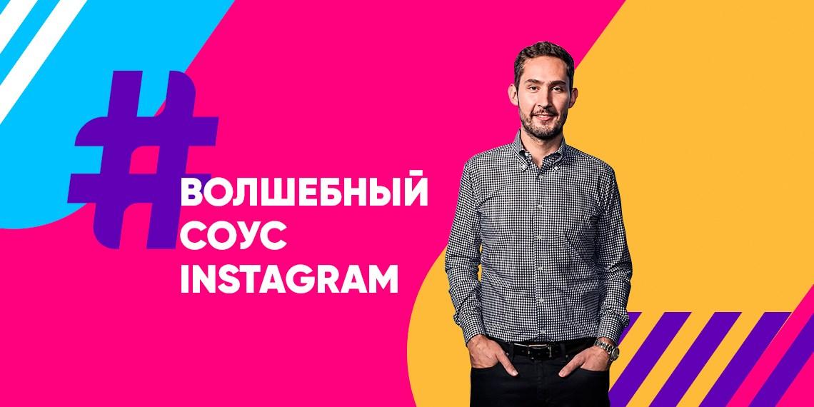 История Instagram, соц. сети, подарившей нам мобильную фотографию, фильтры и модных фотографов