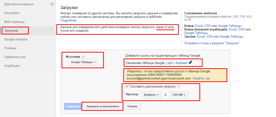 Импорт ассоциированных конверсий из Google Analytics в Adwords