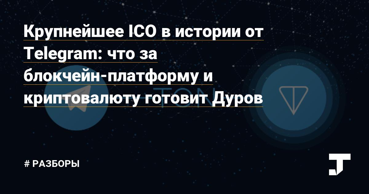 Крупнейшее ICO в истории от Telegram: что за блокчейн-платформу и криптовалюту готовит Дуров