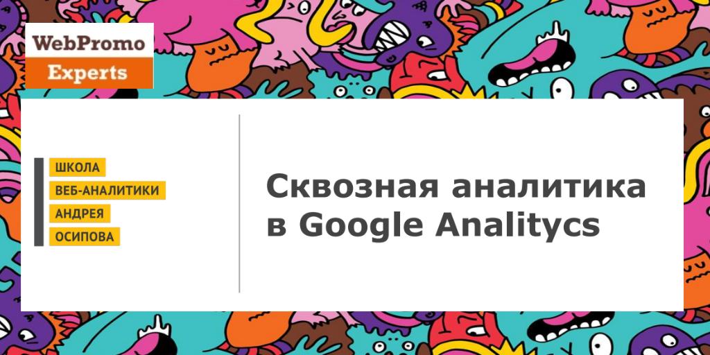 Сквозная аналитика в Google Analitycs