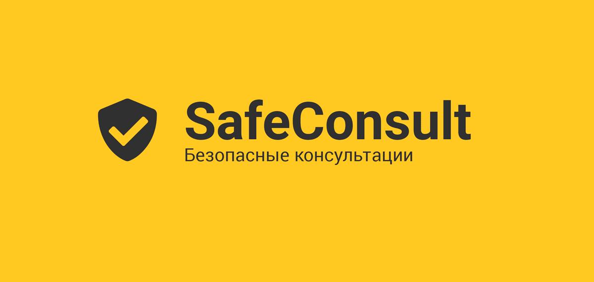 Программа защиты платных консультаций SafeConsult®