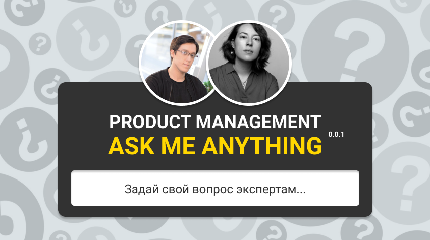 Ask Me Anything: Product Management Выпуск 0.0.1