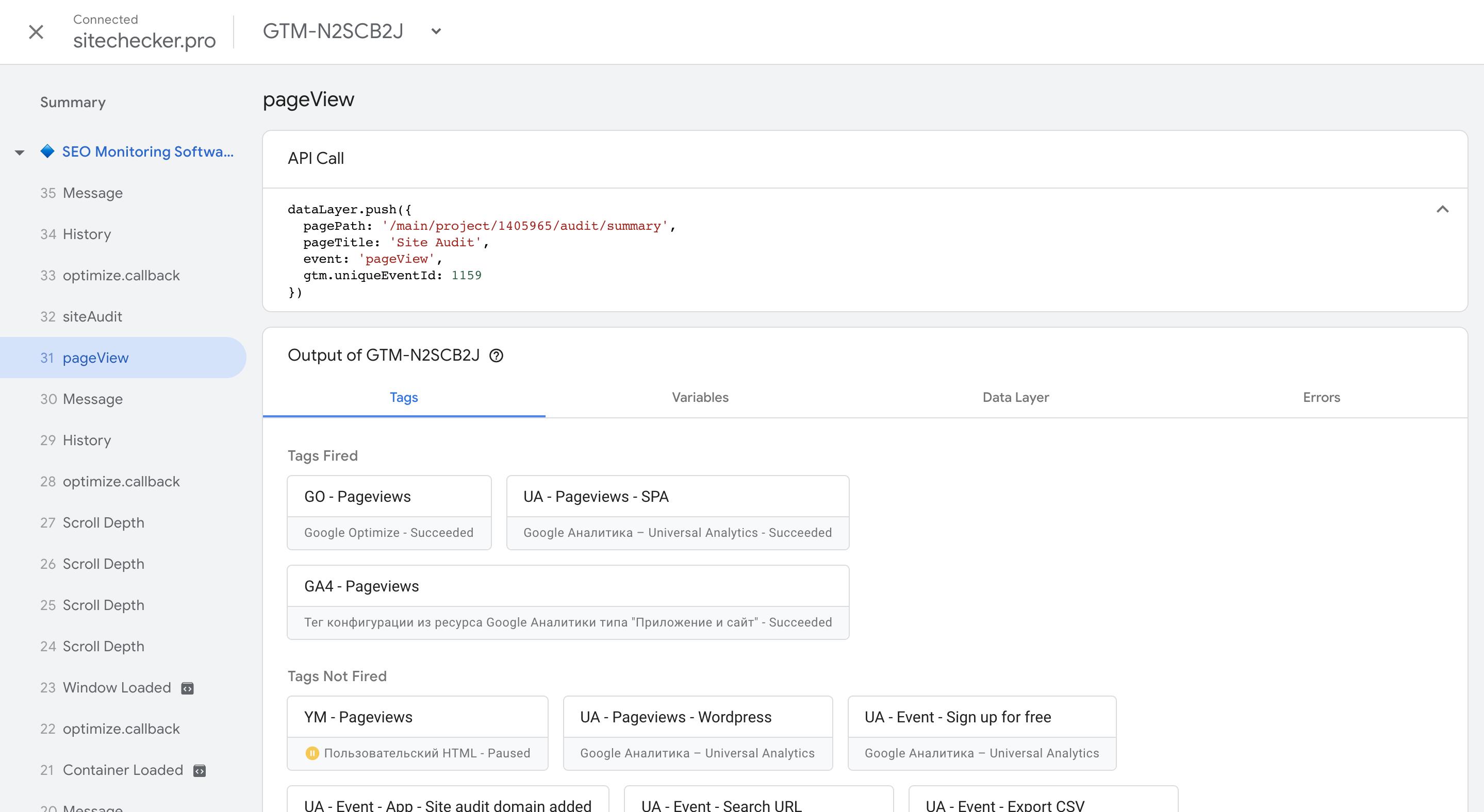 Новый способ дебага в Google Tag Manager