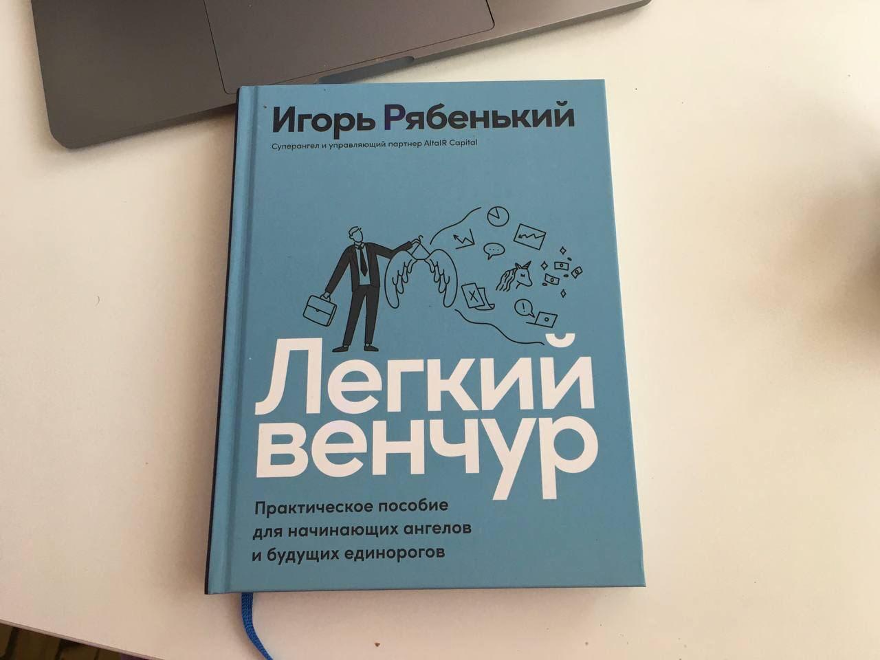"""Обзор книги """"Легкий венчур"""" от Игоря Рябенького"""